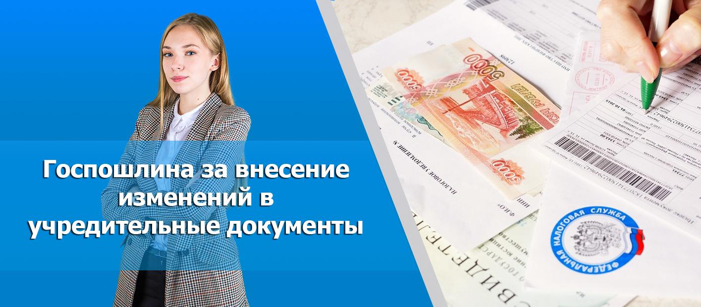 Госпошлина за внесение изменений в учредительные документы фото