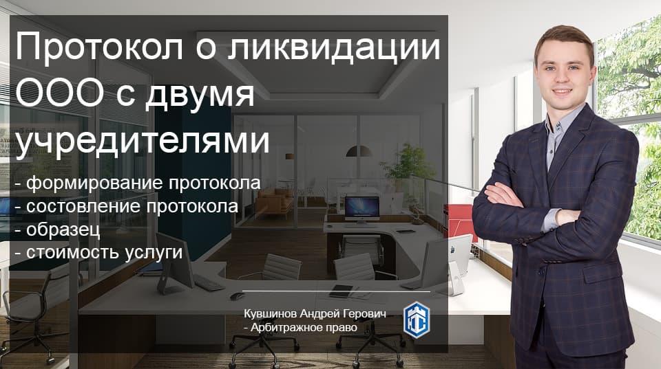 протокол о ликвидации ООО с двумя учредителями фото