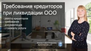 требования кредиторов при ликвидации ООО фото