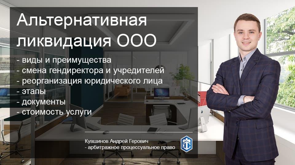 Альтернативная ликвидация фирмы в Москве