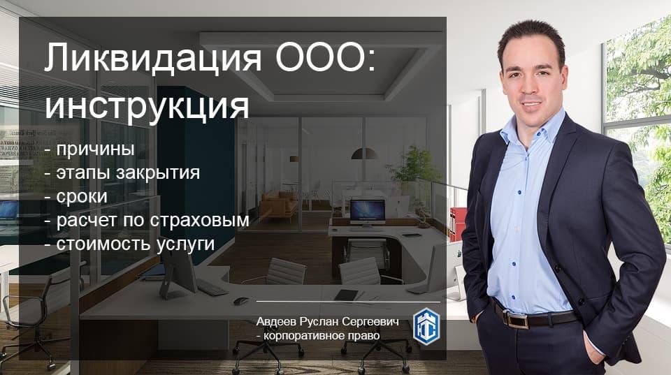 ликвидация ооо пошаговая инструкция 2018