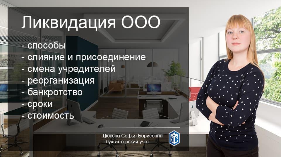 Услуги по ликвидации ООО фирмы в Москве