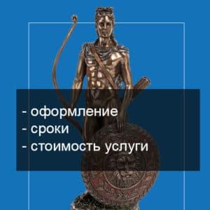 Форма Р13001 при внесении изменений в Устав