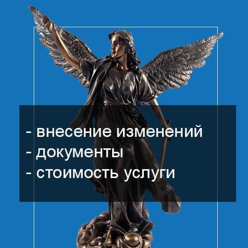 Госпошлина за внесение изменений в учредительные документы
