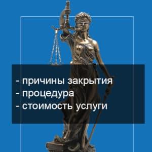 Закрыть патент ИП досрочно фото