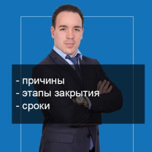 Ликвидация ООО инструкция