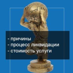ликвидация ООО по решению суда фото