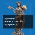 Ликвидация НКО фото