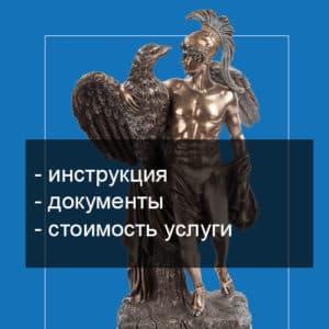 Реорганизация в форме присоединения ООО к АО фото
