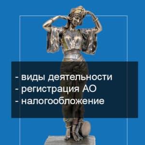 Инструкция по регистрации АО фото