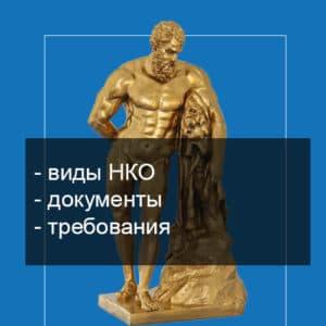 Регистрация НКО фото