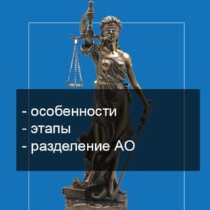 Реорганизация АО в ООО фото