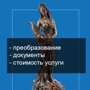 Реорганизация ФГУП и МУП