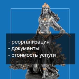 Реорганизация ОАО