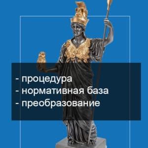 Реорганизация ТСЖ фото