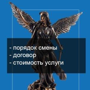 Смена наименования ООО