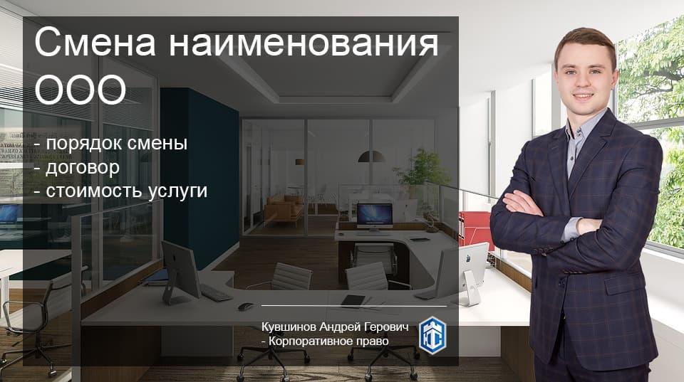 Смена наименования ООО 2018