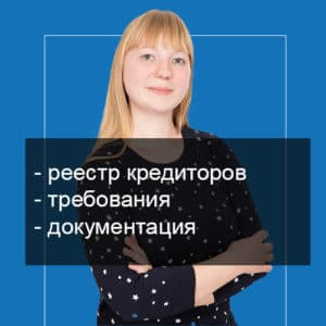 Требования кредиторов при ликвидации ООО
