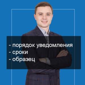 Уведомление кредиторов о ликвидации ООО