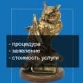 Процедура увеличения уставного капитала ООО фото