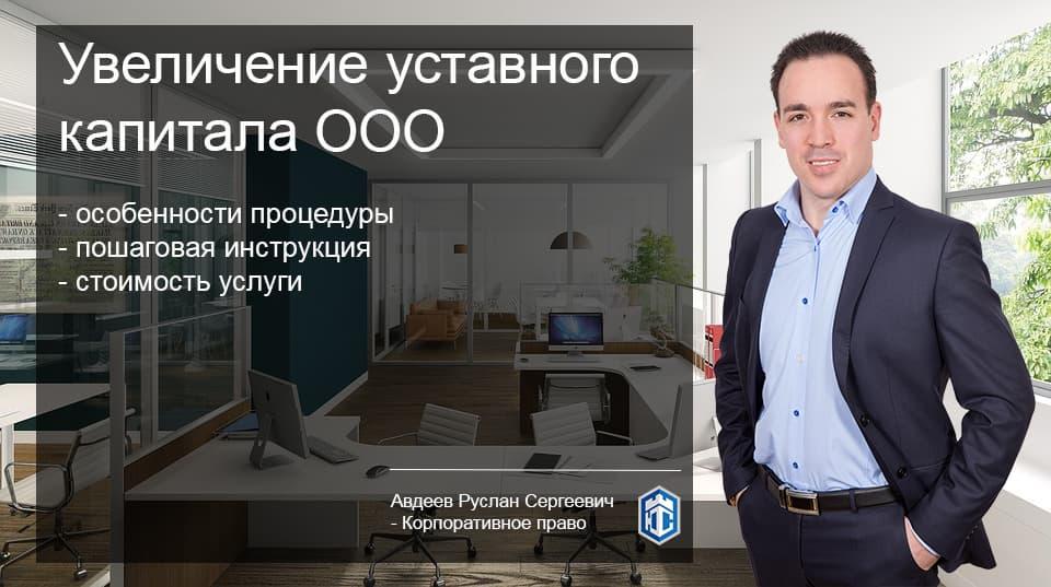 Увеличение уставного капитала ООО 2018