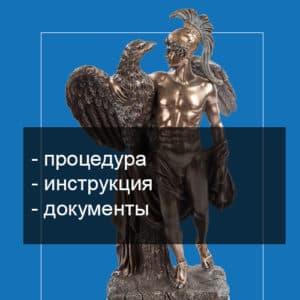 Процедура реорганизации в форме выделения ООО из АО фото