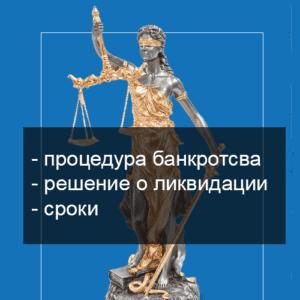 Банкротство ООО с долгами фото