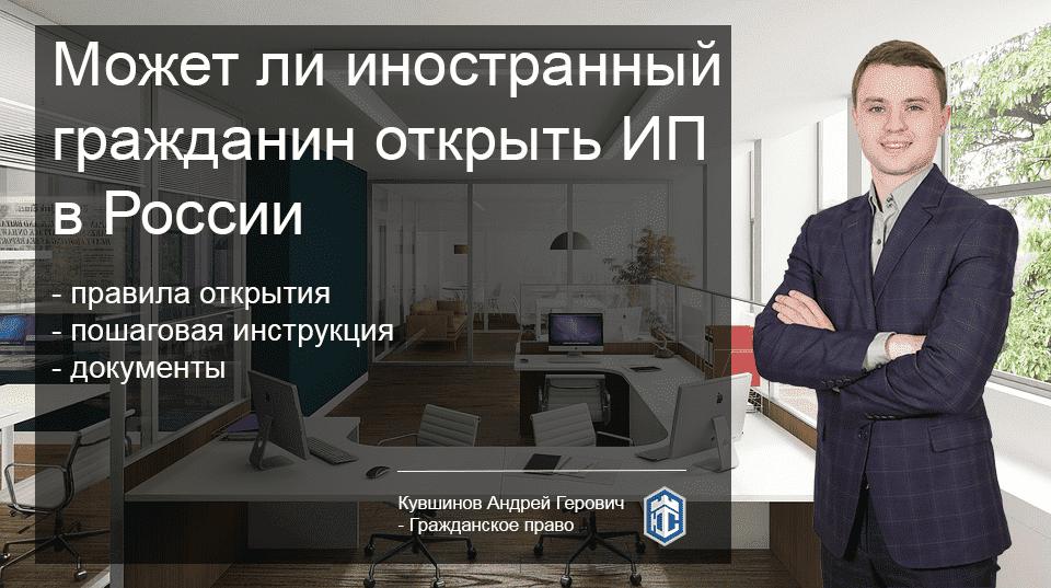 иностранный гражданин открыть ИП в России