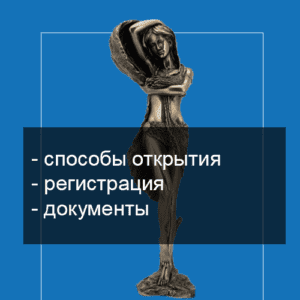 Регистрация ООО фото