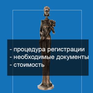 Регистрация ООО на домашний адрес учредителя фото