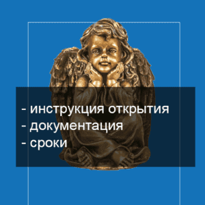 Регистрация ООО с двумя учредителями фото