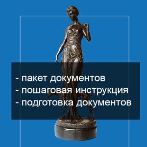Регистрация ООО с иностранным учредителем фото