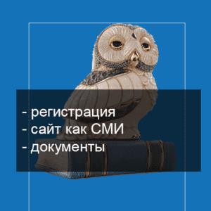 Регистрация СМИ фото