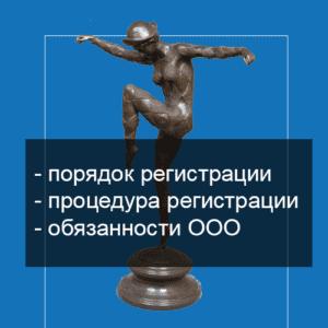 Регистрация в ПФР и ФСС при создании ООО в 2018 году
