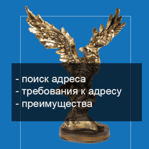 Юридический адрес для регистрации ооо в москве