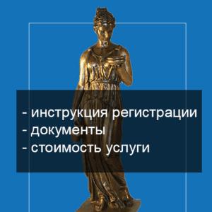 Регистрация МФО