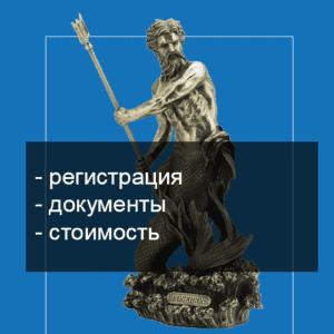 Регистрация компании в Армении фото