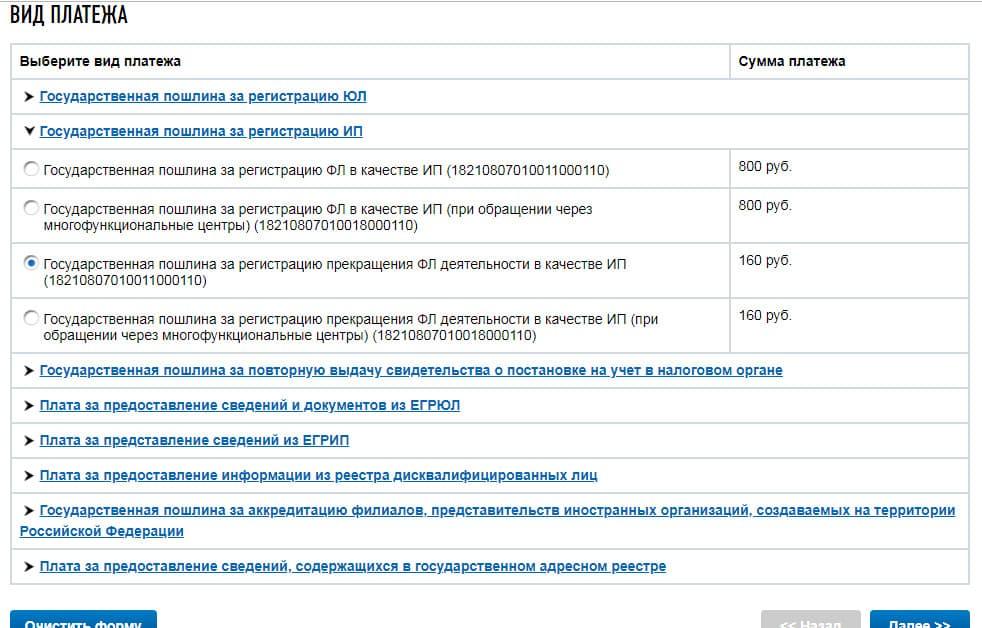квитанция на регистрацию ип в нижнем новгороде