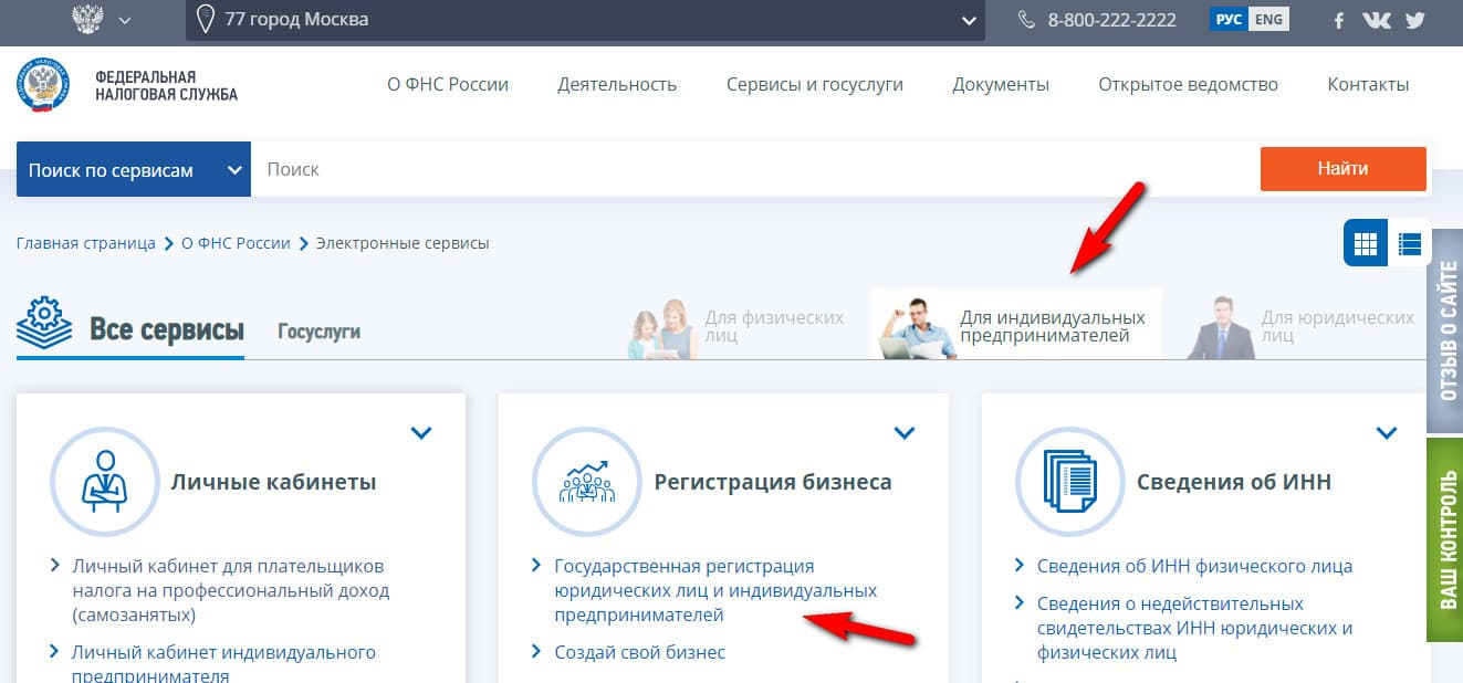 Госуслуги по регистрации ип в москве при регистрации ип не дали свидетельство