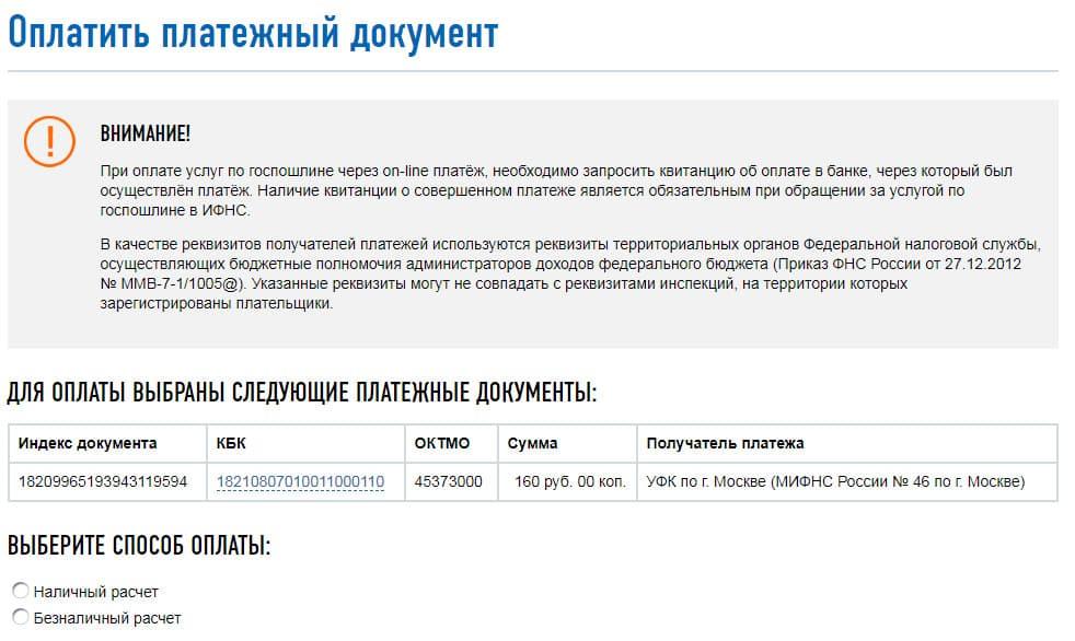 Кбк за регистрацию ип 2019 консультация бухгалтера красногорск