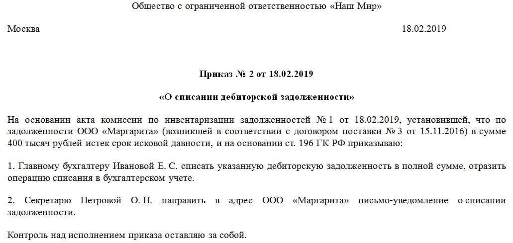 приказ на списание дебиторской задолженности в связи с ликвидацией должника