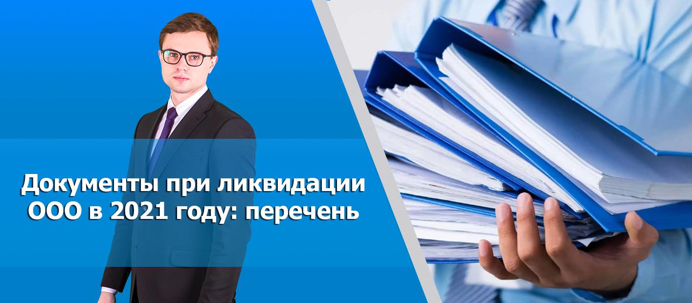 Документы при ликвидации ООО в 2021 году перечень фото