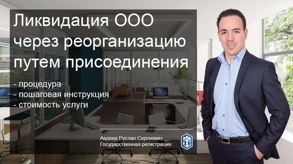 ликвидация ООО через реорганизацию путем присоединения фото