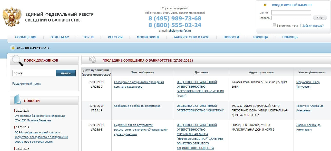 единый федеральный реестр требований о банкротстве