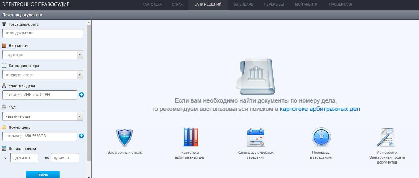 сайт сведений о банкротстве юридических лиц