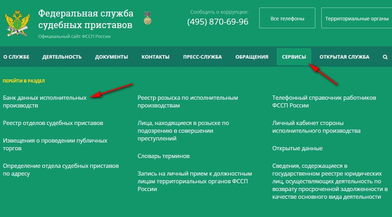 фссп 70 банк данных исполнительных производств