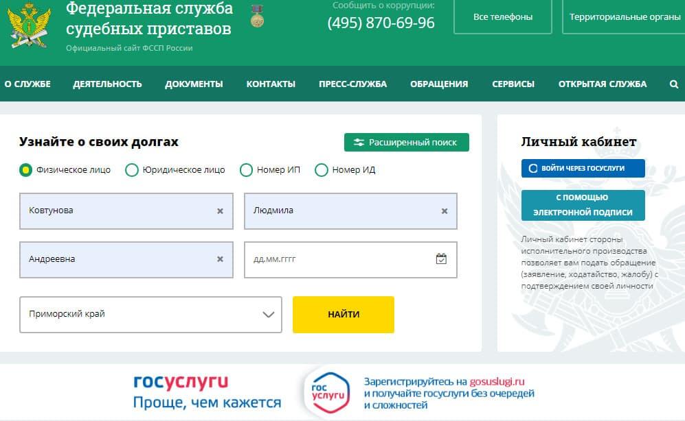 проверить организацию по базе судебных приставов помогу получить кредит по паспорту без справок от 2 млн руб без залога