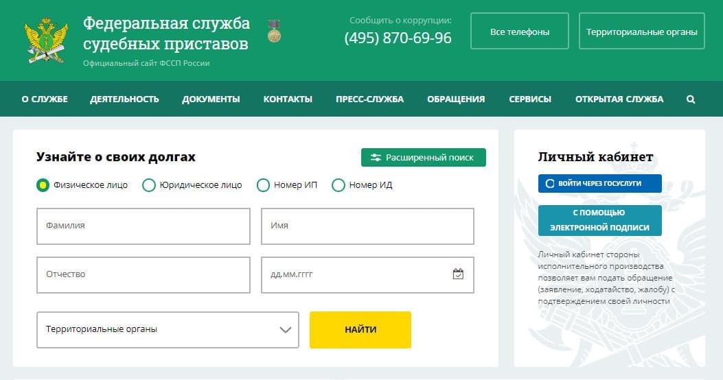 проверить на банкротство физическое лицо официальный сайт самые выгодные кредиты онлайн