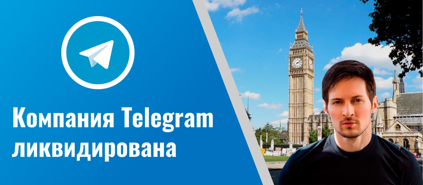 компания Telegram ликвидирована фото