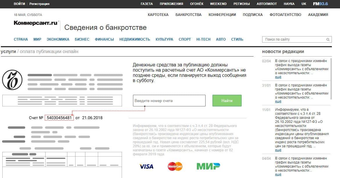 коммерсант оплата объявления о банкротстве